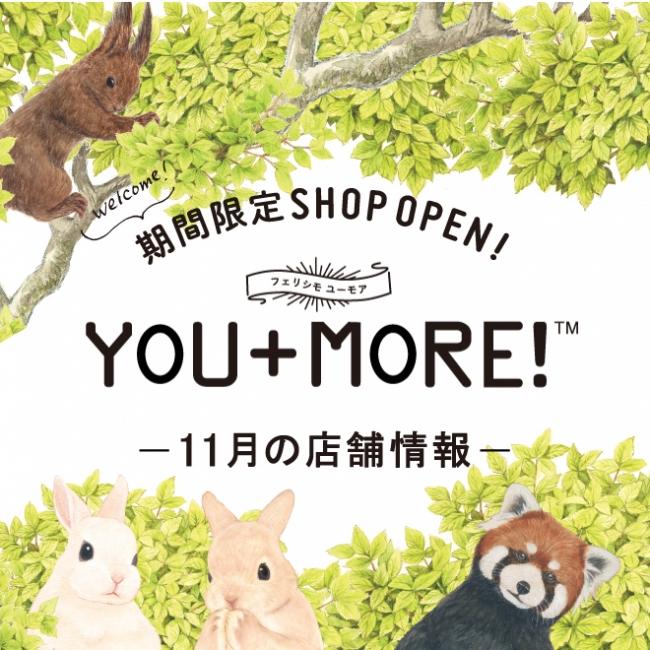フェリシモ『YOU+MORE!』期間限定ショップが各地にオープン