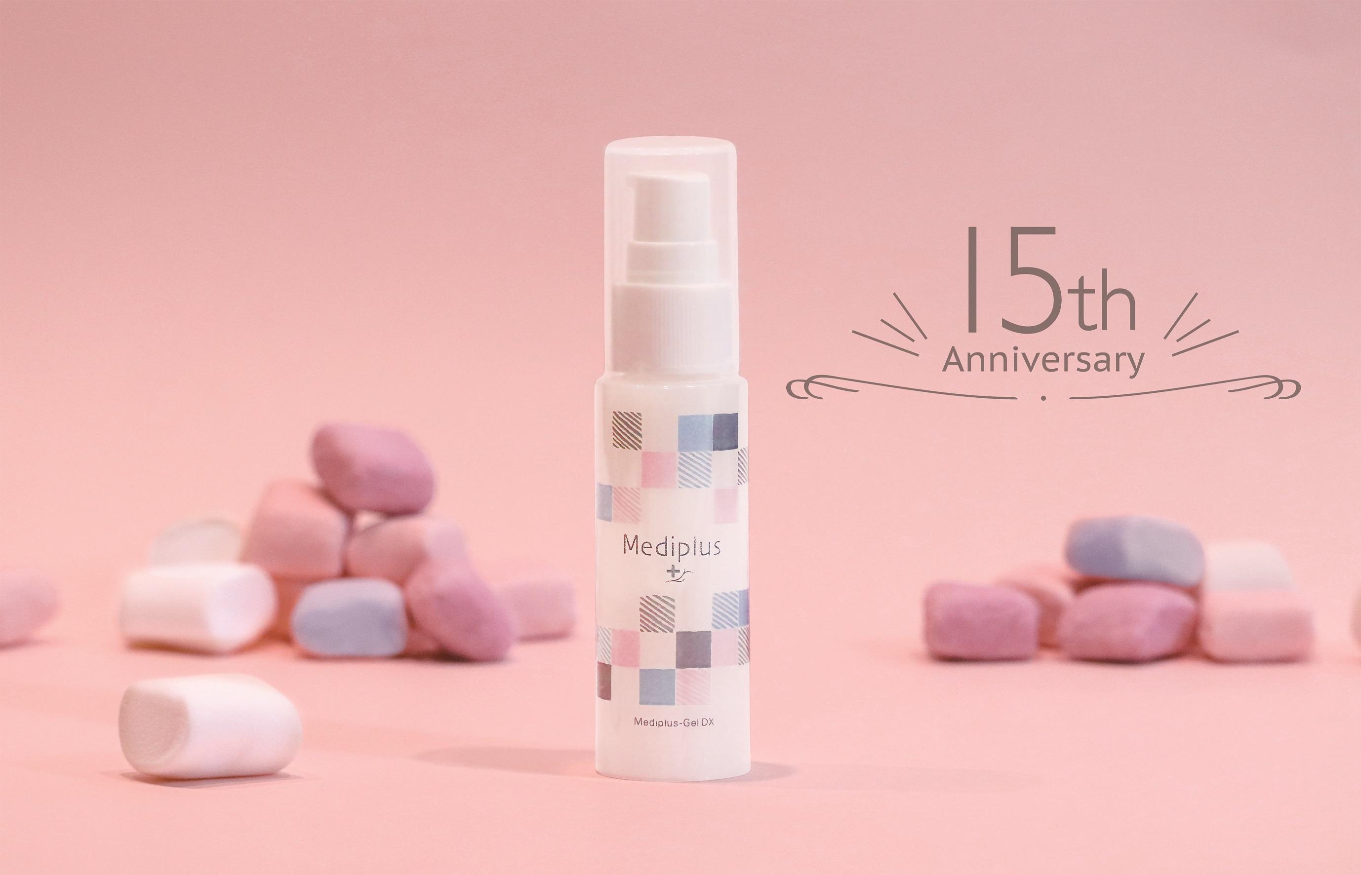 国産スキンケアブランド「メディプラス」15周年記念デザインボトル