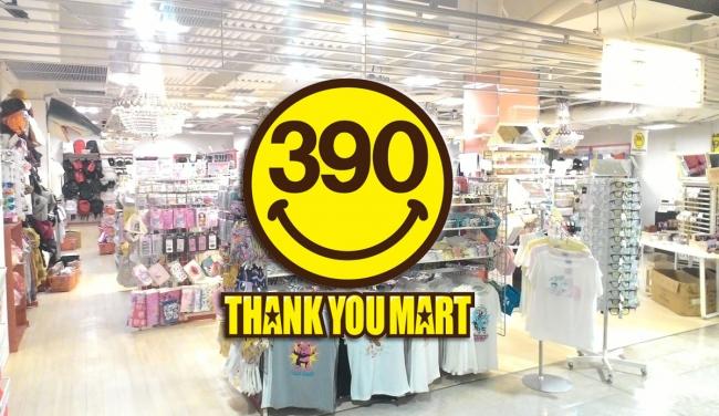 【12月22日OPEN】店内全品390円の『サンキューマート』