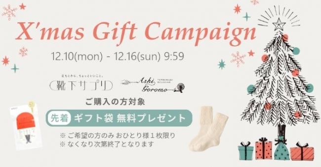 大切な人にくつしたを贈ろう クリスマスギフトECキャンペーン