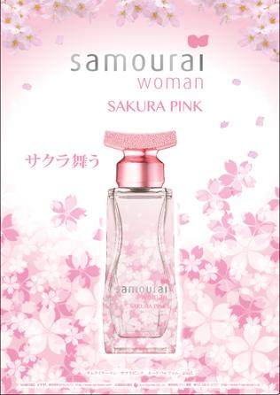 サムライウーマンから、満開の桜をイメージしたフレグランス