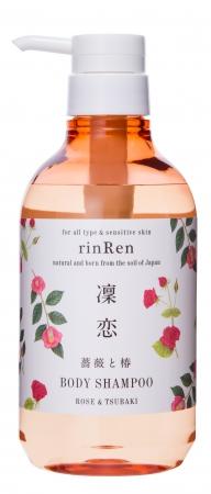 リンレンから、10種の国産植物成分を贅沢に配合した「ボディシャンプー」
