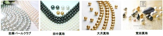 アジアで『日本の真珠』ブーム? 外国人バイヤー4,000人が来場!