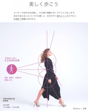 日本初!伊勢丹新宿店AIによるパンプスウォーキングの無料測定
