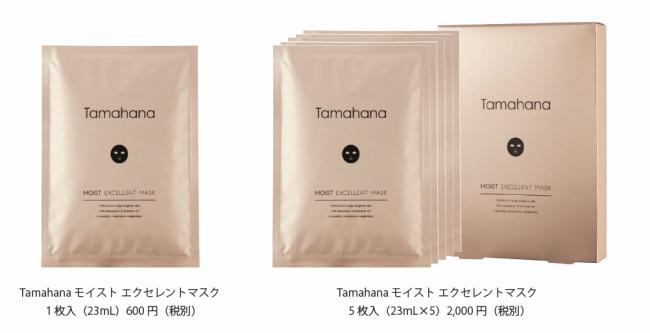 Tamahanaモイストエクセレントマスク