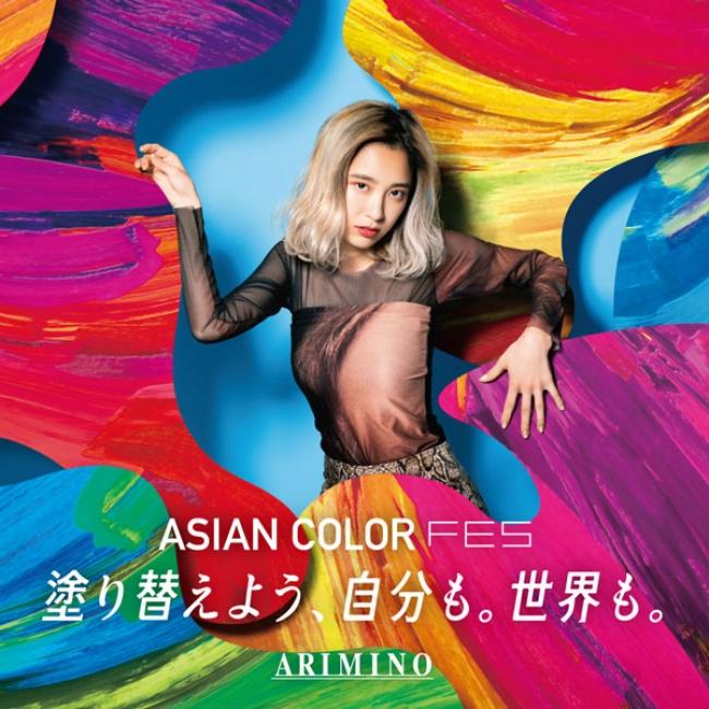 美容室専用ヘアカラー剤「アジアンカラー フェス」とZOMBIE-CHANGのタイアップ新曲「GOLD TRANCE」ミュージックビデオ公開