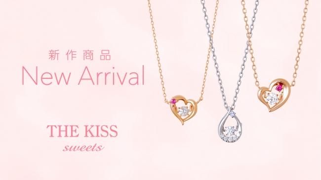 10/12(土)《THE KISS sweets》新作レディースネックレス発売中