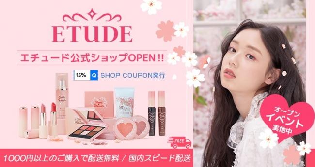 Qoo10に、韓国発の大人気メイクアップブランド「ETUDE」が公式ショップをオープン!