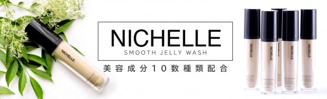 「 NICHELLE 」公式サイトがリニューアルオープン!
