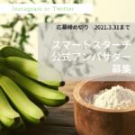 天然バナナ由来レジスタントスターチの腸活アンバサダーを募集 !!