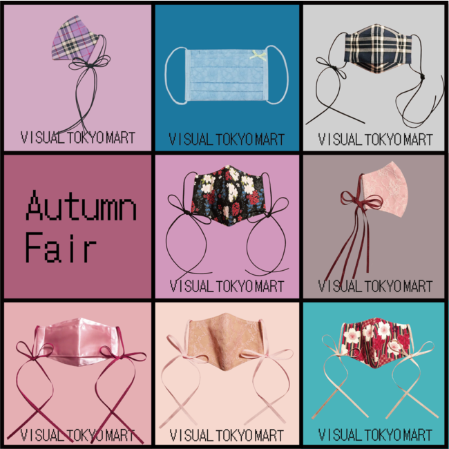 秋マスク全30種類!10月15日(金)まで送料無料で販売します!